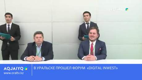 В УРАЛЬСКЕ ПРОШЕЛ ФОРУМ  «DIGITAL INWEST»